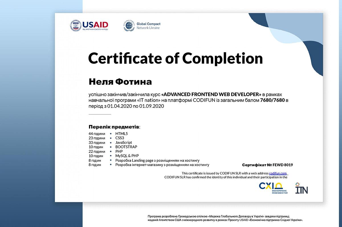Неля Фотіна. Сертификат Advanced Frontend Web Developer