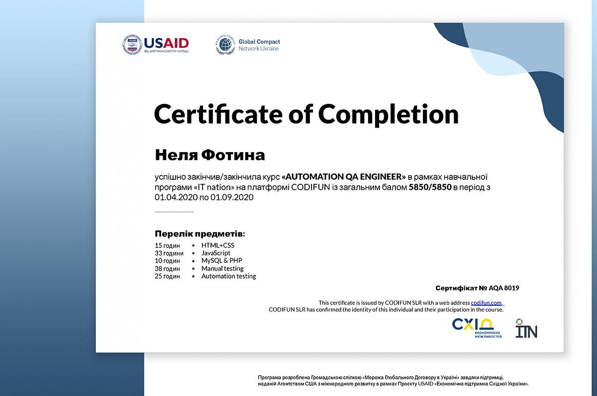 Неля Фотіна. Сертификат Automation QA Engineer