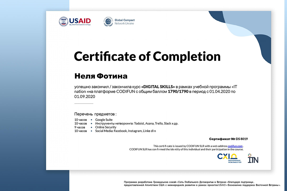 Неля Фотіна. Сертификат Digital Skills