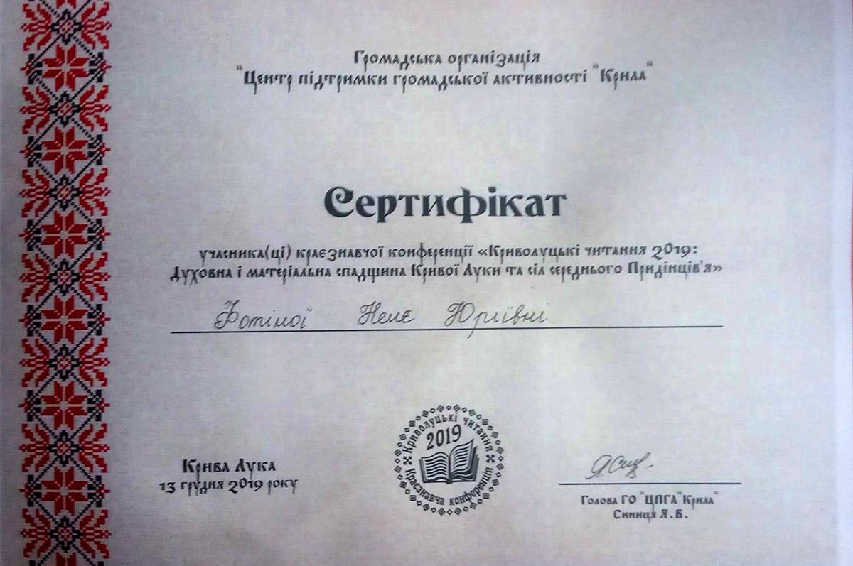 Неля Фотіна. Сертифікат, краєзнавство