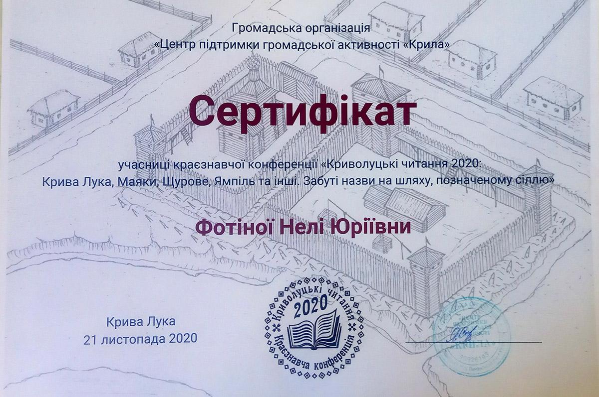 Неля Фотіна, сертифікат, краєзнавство