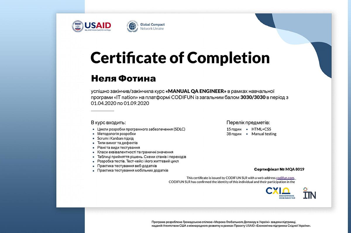 Неля Фотіна. Сертификат MANUAL QA ENGINEER