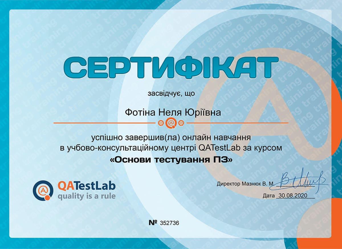 Неля Фотіна. Сертификат QAtestLab