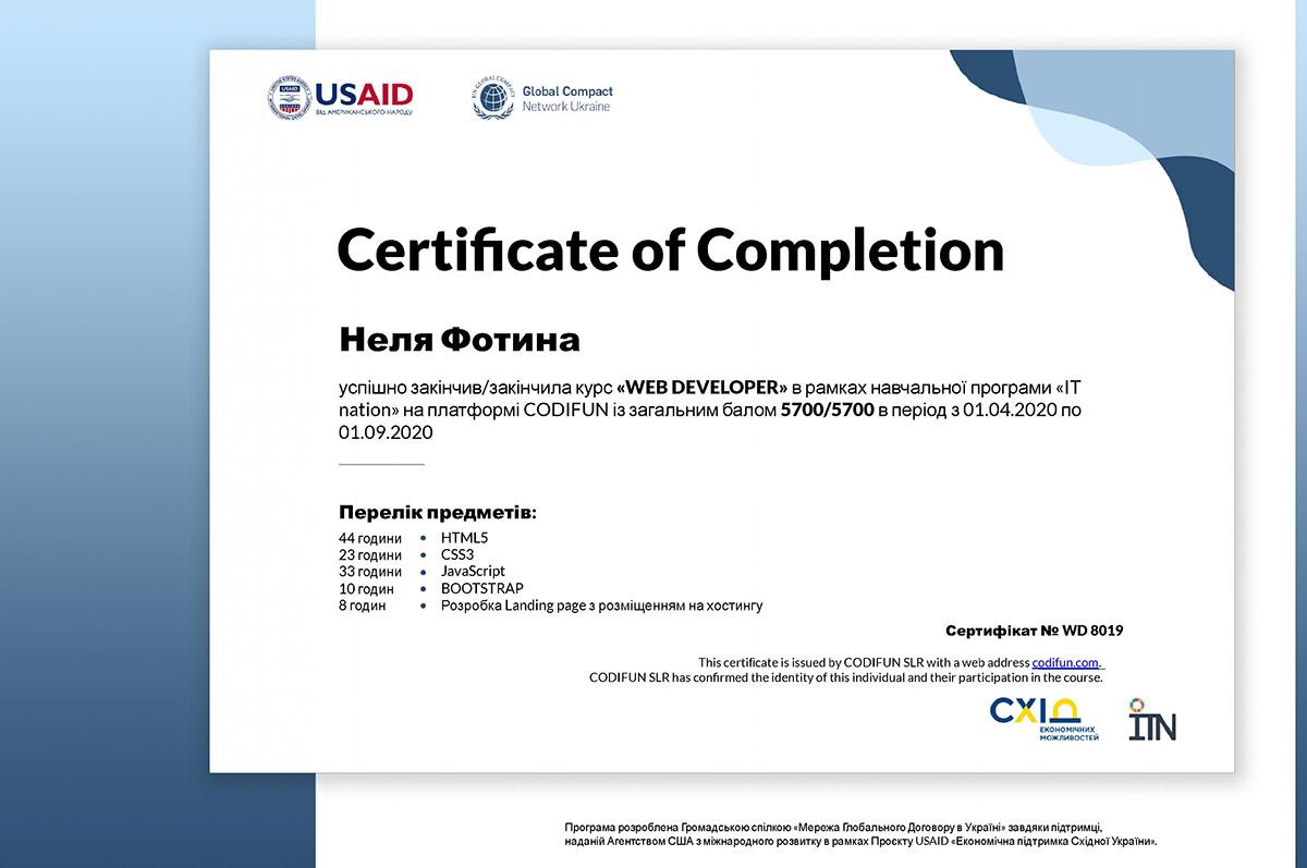 Неля Фотіна. Сертификат Web developer